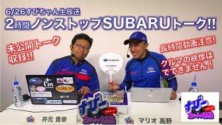 6/26すびちゃん生放送 2時間ひたすらSUBARUトーク!