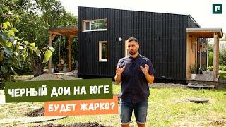 """Компактный черный дом в Краснодаре: """"живой"""" обожженный фасад, УФФ и другие технологии // FORUMHOUSE"""