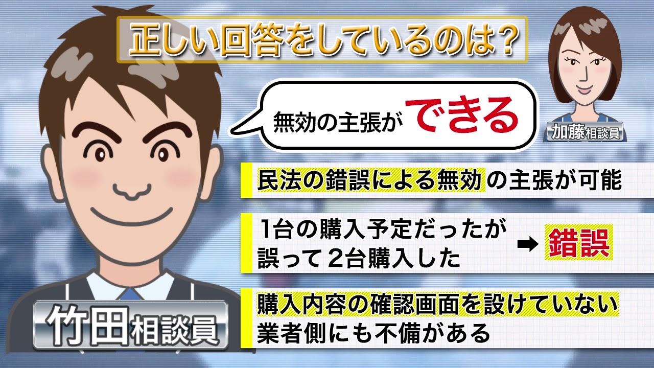 消費 者 契約 法