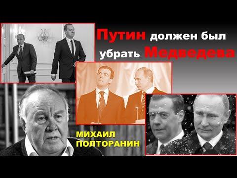 Путин должен был убрать Медведева. Противостояние Ельцина и Хасбулатова. Михаил Полторанин. 1 часть.