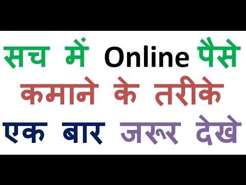 Make money Online paise kamane wo tarike Jo koi nahi batata you can earn on internet Hindi