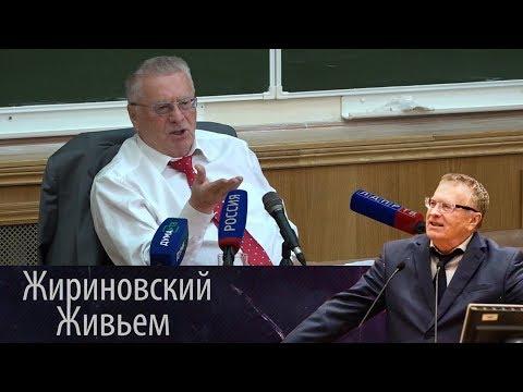Владимир Жириновский прочитал лекцию студентам факультета политологии МГУ