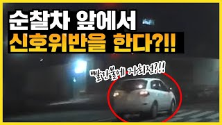 순찰차 앞에서 신호위반한 이유는?