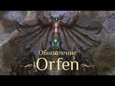 Обзор обновления Lineage 2: Orfen [запись стрима]