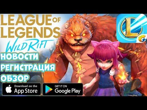 видео: Мобильная league of legends: wild rift (lol) Новости Регистрация Обзор (android ios)