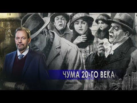 Чума 20-го века | Понты - дороже денег. Неизвестная история (15.02.2021).