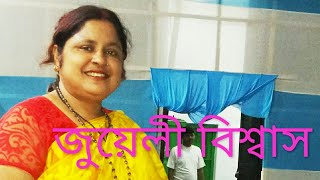 Jwely Biswas, Sister of kobi Asim Sarkar