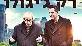 Fading gigolo Official Trailer (HD) Woody Allen Sofia Vergara, Sharon Stone