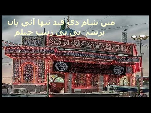 Mein shaam di qaid nibha ayi han chan veeran Noha( Bibi Zainab a.s ) 2016-17 .. ira