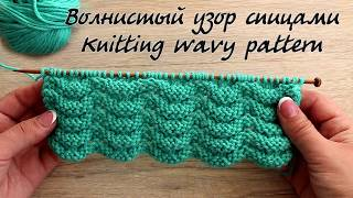 Волнистый узор спицами  |Knitting wavy pattern