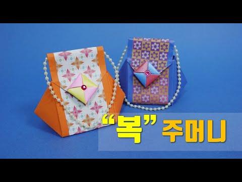 복주머니 종이접기, 복주머니 만들기, 복주머니 접기, origami lucky bag