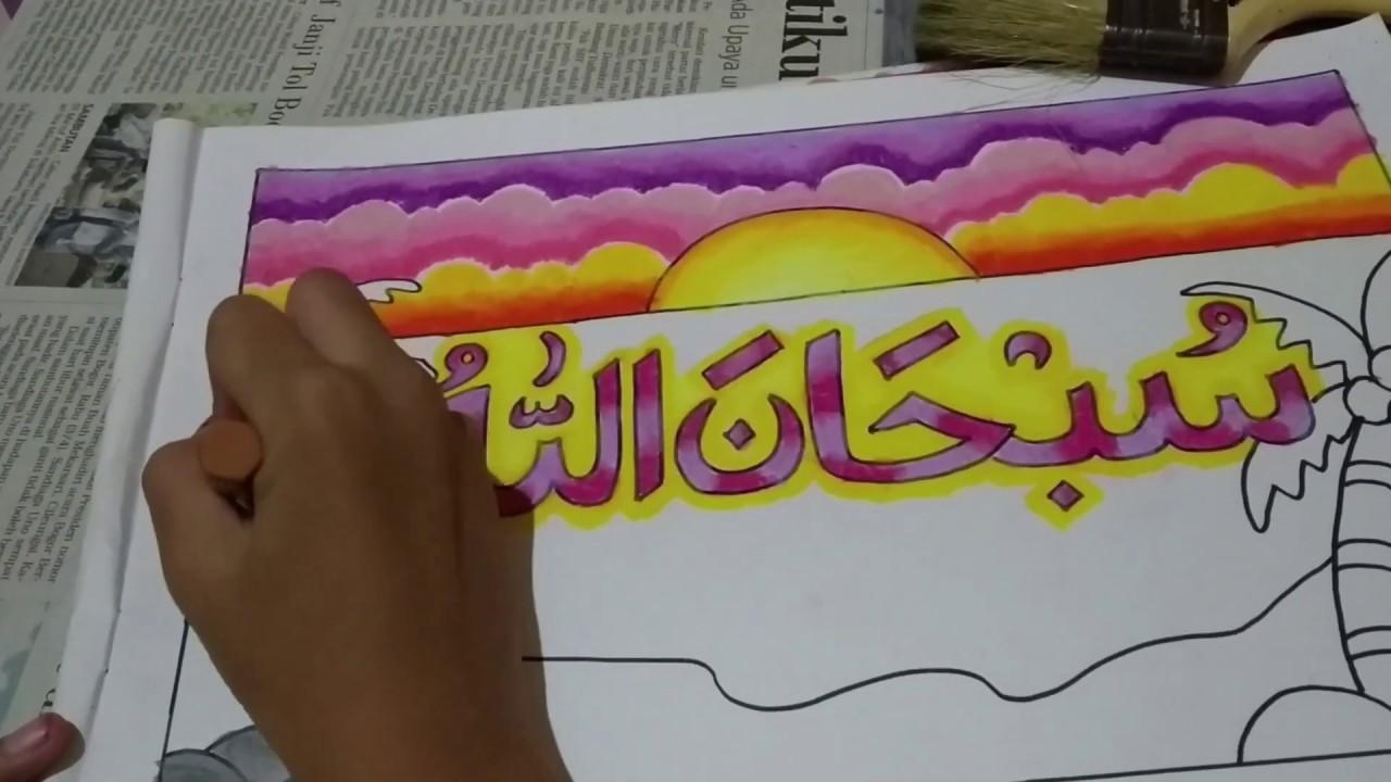 Kaligrafi Nama Allah Mudah Simple By Arkn By Arkn Skate