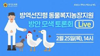 [경기도의회] 방역선진형 동물복지농장 지원 방안 모색을 위한 토론회