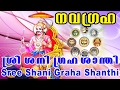 ശ്രീ ശനി ഗ്രഹ ശാന്തി # Navagraha Shanti # New Devotional Songs # Latest Malayalam Devotional Songs