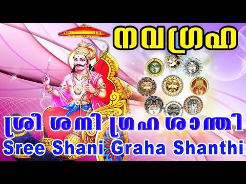 ശ്രീ ശനി ഗ്രഹ ശാന്തി # Navagraha Shanti # New Devotional Songs # Latest Malayalam Devotional Songs