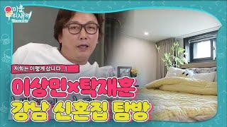 '이렇게 삽니다' 이상민×탁재훈, 알콩달콩 강남 신혼집 구경ㅣ미운 우리 새끼(Woori)ㅣSBS ENTER.