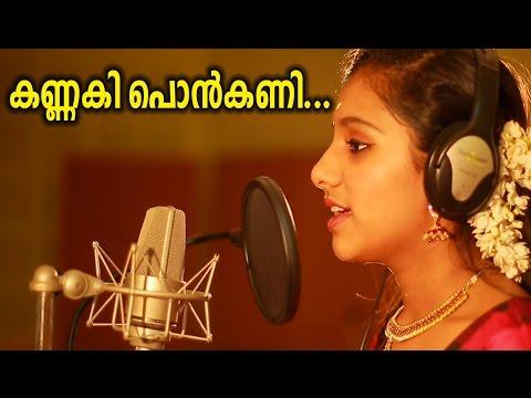 കണ്ണകി പൊൻകണി..| Latest Hindu Devotional Songs Malayalam | Kavalam Narayana Panicker | Kallara Gopan