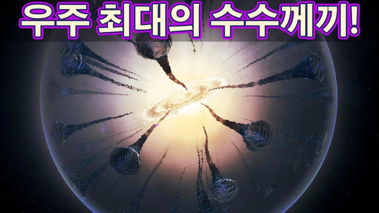 암흑류(Dark flow) - 우주 최대의 수수께끼!