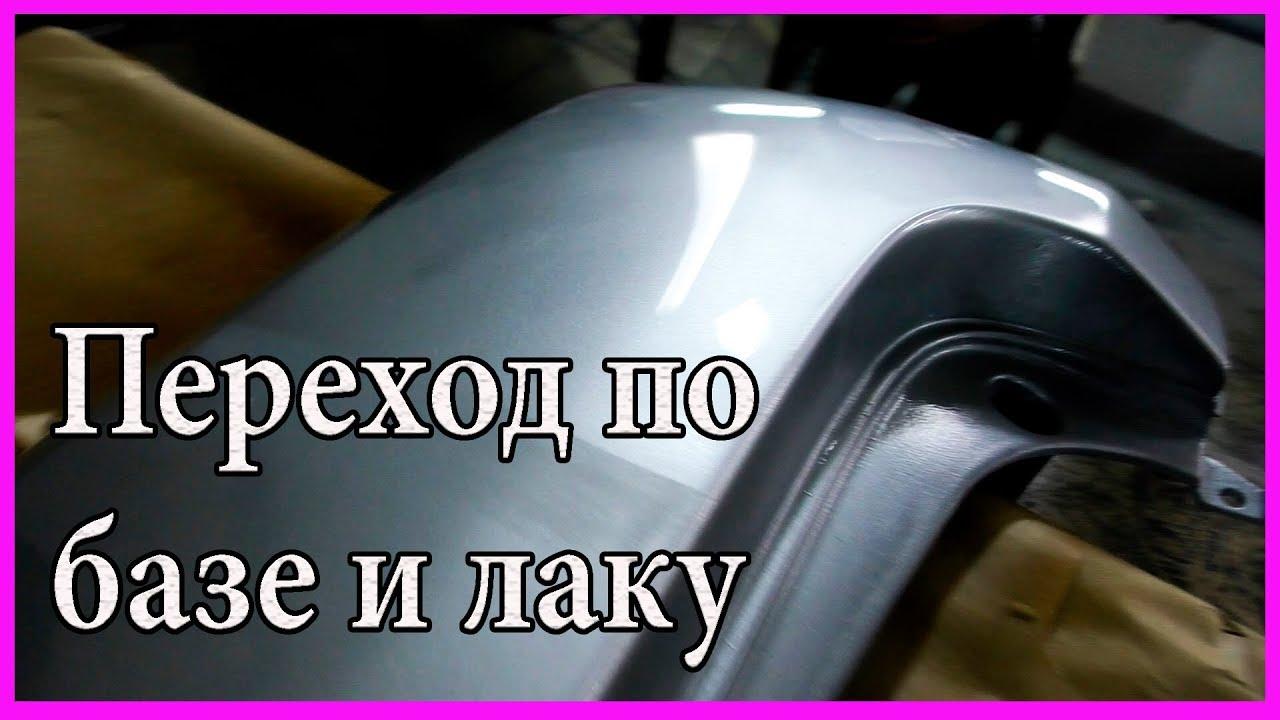 ХИТРОСТИ перехода по базе и лаку БЕЗ монтажа