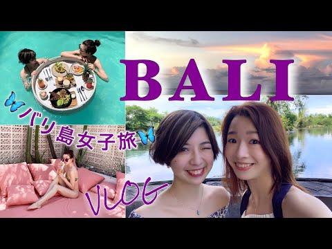【VLOG】バリ島女子旅part1〜アヤナリゾートホテルが最高すぎる〜