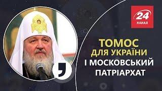 Узурпація Москви та томос від Вселенського Патріарха, Кома