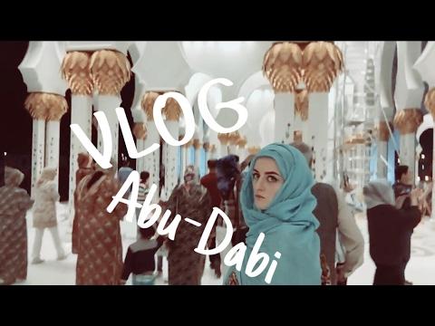 VLOG   ABU-DABI   Последний день... учусь говорить .... музей пафосных золотых ковров   белая мечеть