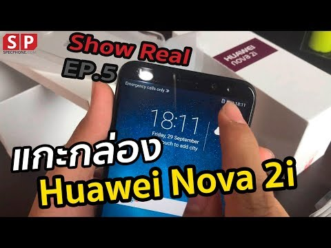 [SP Showreal]  EP5 แกะกล่อง Huawei Nova 2i กล้อง 4 ตัว หน้าจอ Full View!! - วันที่ 01 Oct 2017