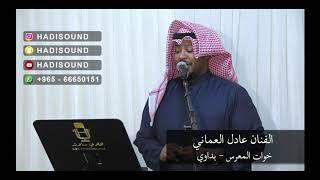 بداوي خوات المعرس - عادل العماني