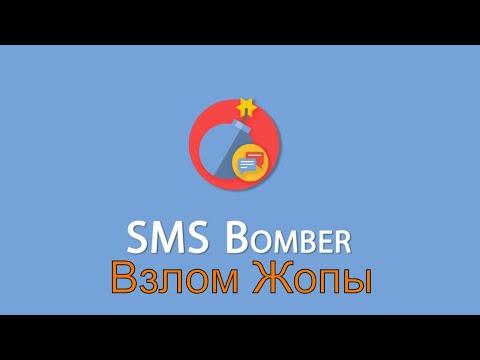 Бесплатный sms bomber от crinny для Windows android и Linux   Жёсткий спам за пару действий