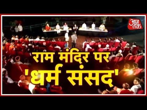 दंगल: राम मंदिर पर धर्म संसद