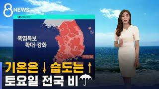 [날씨] 습도 높은 더위 '서울 35도'…토요일 전국 …