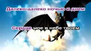 Александр Рыбак - Небеса Европы караоке