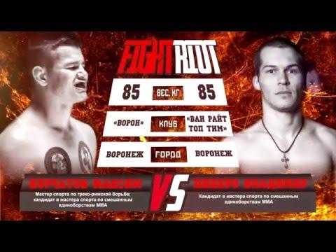 Максим Курчатов &  Владимир Пикеро. Турнир Fight Riot VII