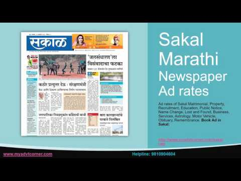 Book Ad In Sakal Newspaper, Sakal Classified Display Advertisement