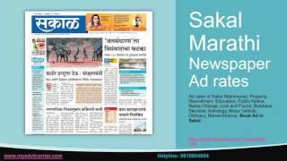Book Ad Sakal Newspaper Sakal Cl Ified Display Adverti
