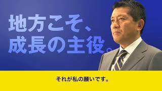 「この国を、守り抜く。」#平井卓也