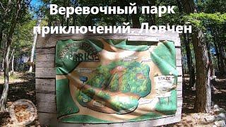 Веревочный парк Ловчен Парк приключений Черногория