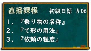 直播課程 初級日語#06 井上老師 thumbnail