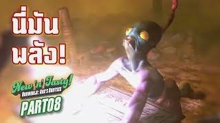 พลังแห่ง Spirit Ring : Oddworld  New n Tasty #08