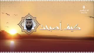 كيف أصبحت مع الشيخ أحمد درموش ،، بعنوان: اقرأ باسم ربك الذي خلق