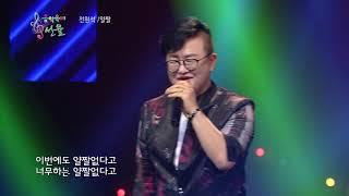 [SY TV - 음악속에선율]  얄짤 - 전원석
