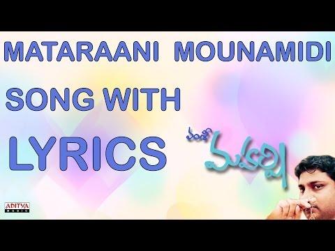 Matarani Mounamidi Full Song With Lyrics - Maharshi Songs - Ilayaraja, Maharshi Raghava, Nishanti