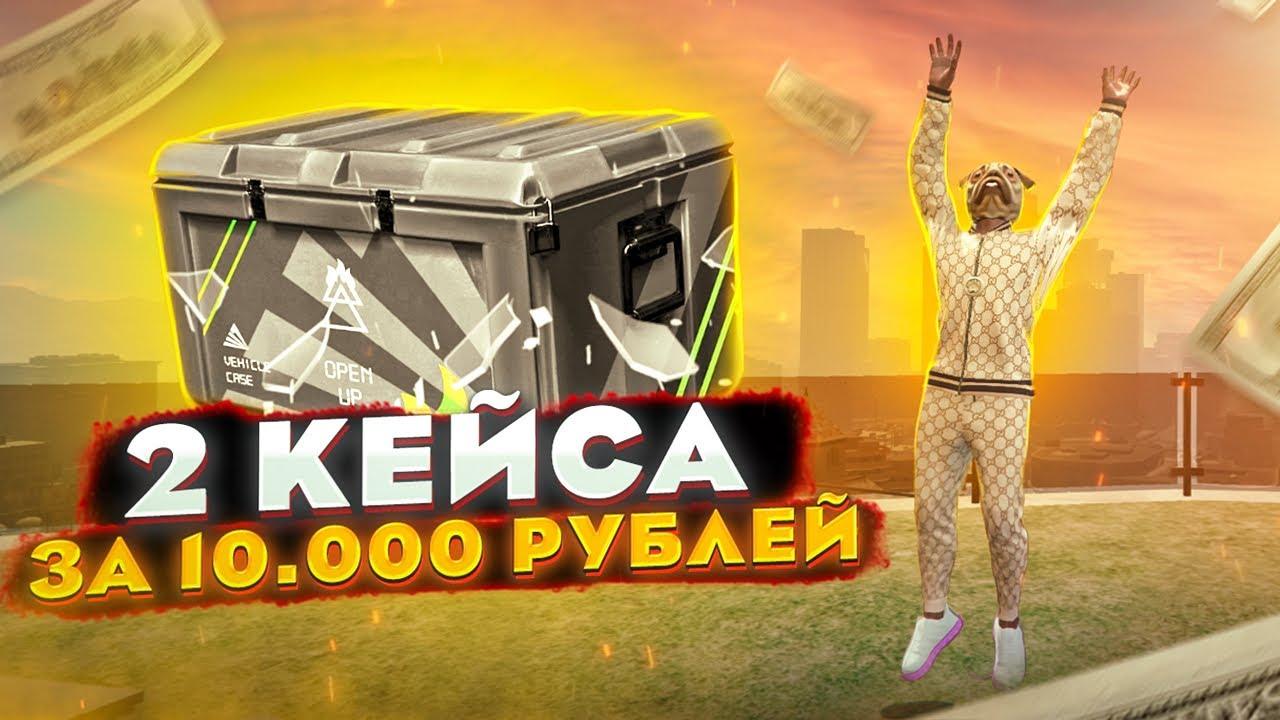 ОТКРЫЛ ДВА САМЫХ ДОРОГИХ КЕЙСА НА 20.000 РУБ В ГТА 5 АРИЗОНА