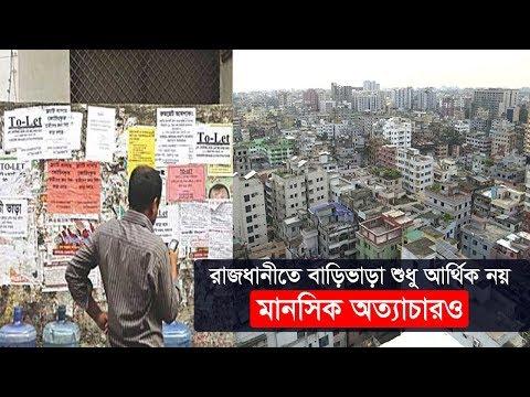 রাজধানীতে বাড়িভাড়া শুধু আর্থিক নয়, মানসিক অত্যাচারও | House Rent in Dhaka | Somoy TV