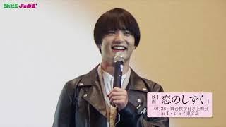 東広島市・西条が舞台の映画「恋のしずく」の上映付き舞台挨拶が10月28...