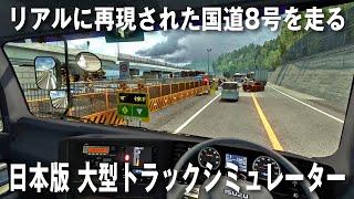 【Project Japan V1.0】日本版大型トラックシミュレーターでリアルに再現された国道8号線をドライブしてみた【アフロマスク】 screenshot 5