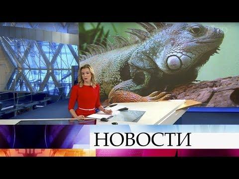 Выпуск новостей в 09:00 от 24.01.2020