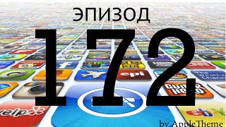 Лучшие игры для iPhone и iPad (172)