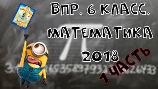 Готовимся к ВПР. Математика. 6 класс. 2018. №5. Часть 1.