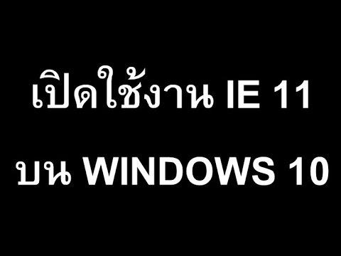 วิธีเปิดใช้งาน Internet Explorer 11 บน Windows 10